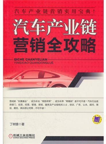 汽车产业链营销全攻略