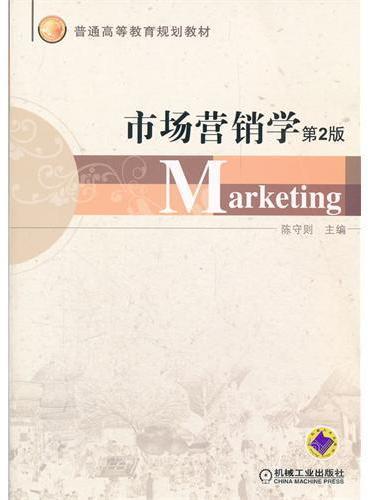市场营销学  第2版