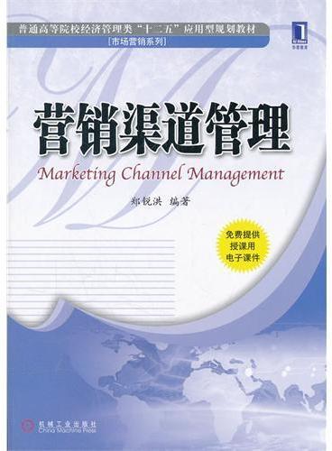 营销渠道管理