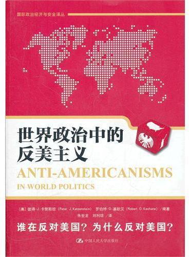 世界政治中的反美主义