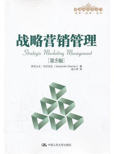 战略营销管理(第5版)