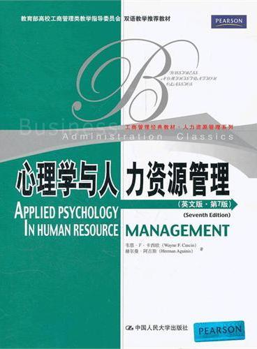 心理学与人力资源管理
