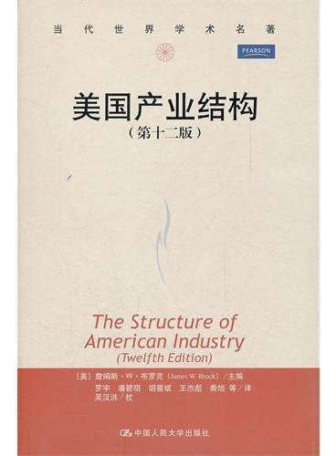美国产业结构(第十二版)