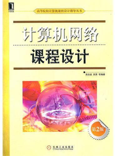 计算机网络课程设计 第2版