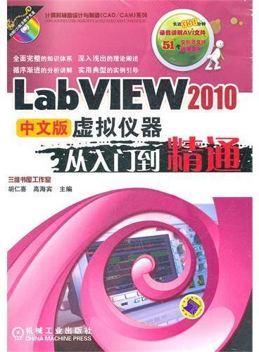 LabVIEW2010中文版虚拟仪器从入门到精通(计算机辅助设计与制造CAD/CAM系列)