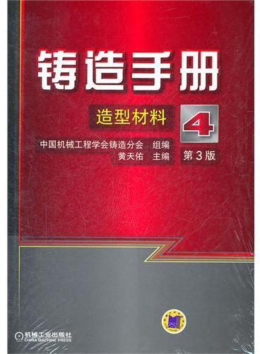 铸造手册 第4卷 造型材料 第3版