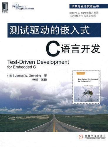 测试驱动的嵌入式C语言开发(Robert C. Martin鼎力推荐,TDD领域难得之佳作)