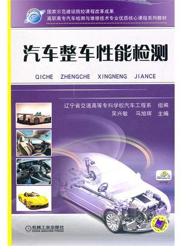 汽车整车性能检测