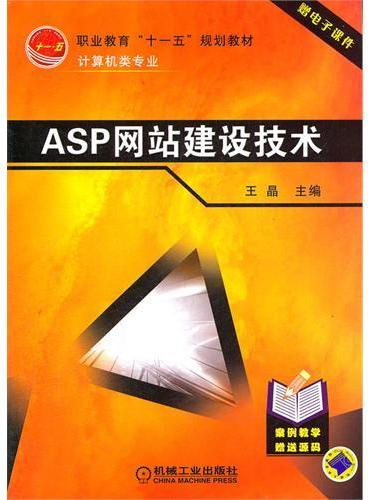 ASP网站建设技术