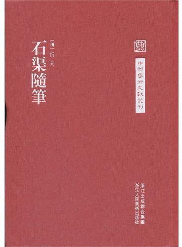 中国艺术文献丛刊:石渠随笔(繁体竖排、精装)