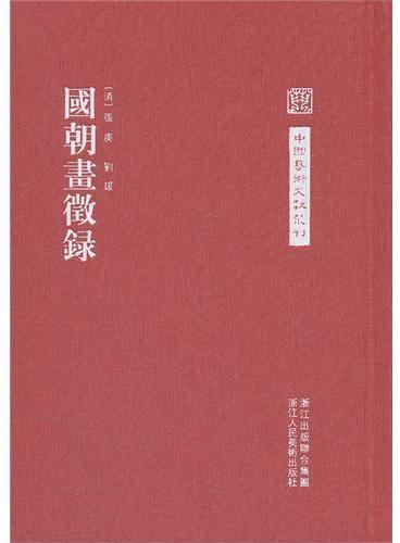 中国艺术文献丛刊:国朝画征录(繁体竖排、精装)
