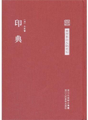 中国艺术文献丛刊:印典(繁体竖排、精装)