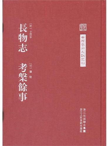 中国艺术文献丛刊:长物志  考槃余事(繁体竖排、精装)