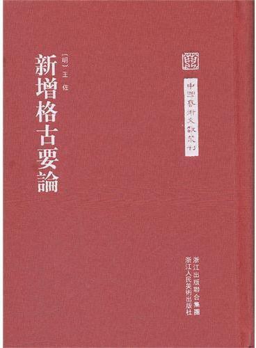 中国艺术文献丛刊:新增格古要论(繁体竖排、精装)