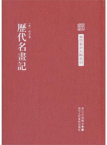 中国艺术文献丛刊:历代名画记(繁体竖排、精装)