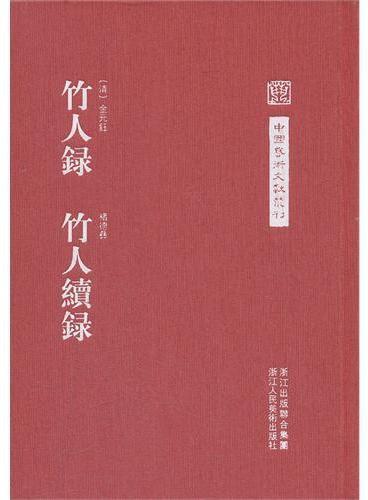 中国艺术文献丛刊:竹人录 竹人续录(繁体竖排、精装)