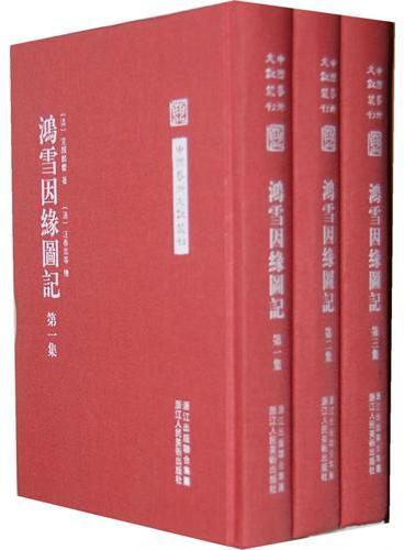 中国艺术文献丛刊:鸿雪因缘图记(全三册)(繁体竖排、精装)