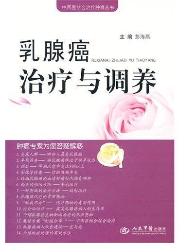 乳腺癌治疗与调养.中西医结合治疗肿瘤丛书