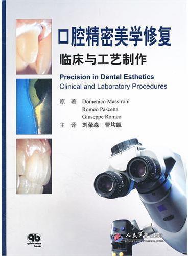 口腔精密美学修复临床与工艺制作