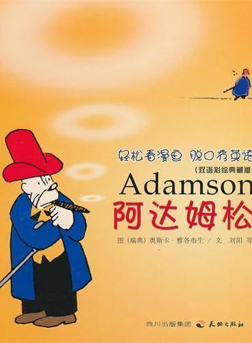 阿达姆松双语彩绘典藏版