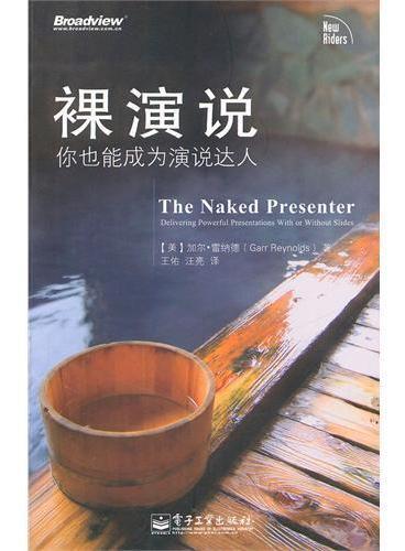 裸演说——你也能成为演说达人(全彩)