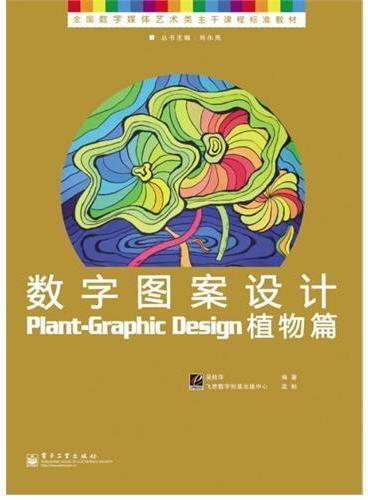数字图案设计——植物篇(全彩)