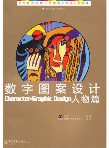 数字图案设计——人物篇(全彩)