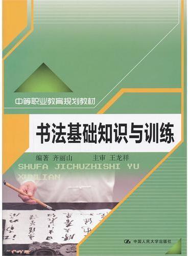书法基础知识与训练(中等职业教育规划教材)
