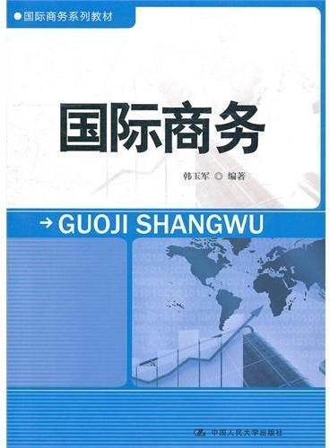 国际商务(国际商务系列教材)