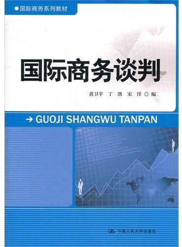 国际商务谈判(国际商务系列教材)
