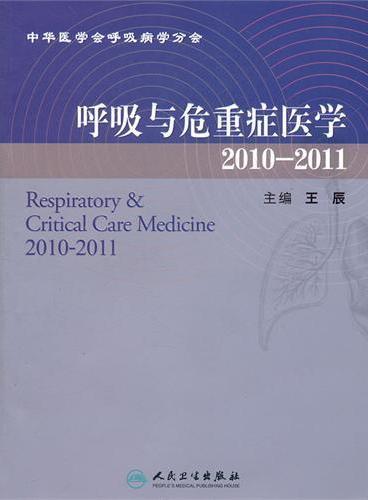 呼吸与危重症医学20102011