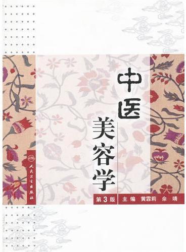 中医美容学(第3版/配盘)