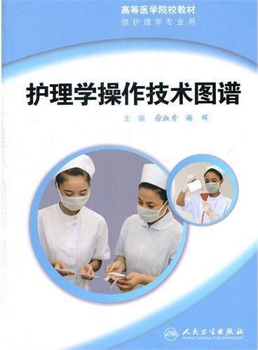 护理学操作技术图谱