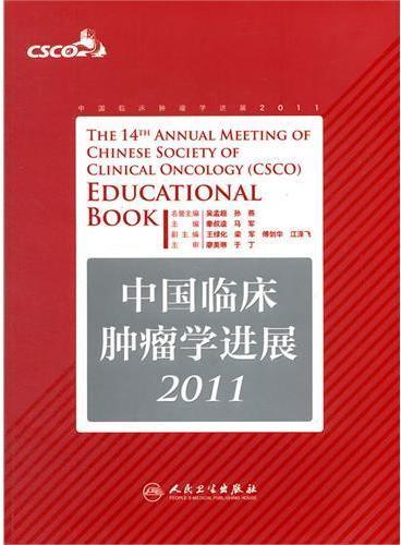 中国临床肿瘤学进展2011(包销6000)