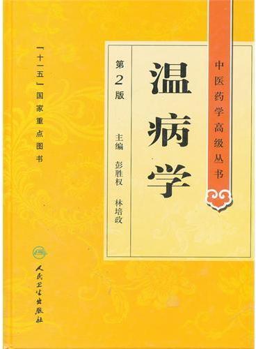 中医药学高级丛书——温病学(第2版)