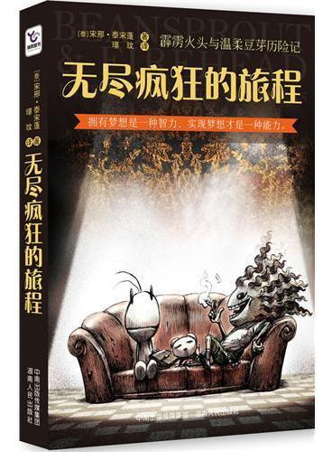 《无尽疯狂的旅程》一本关于梦想、责任和成长的图文小说