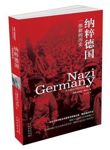 纳粹德国:一部新的历史