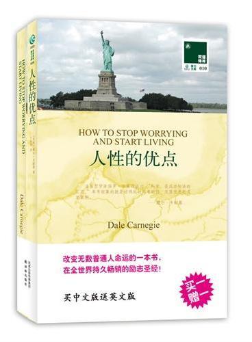 双语译林:人性的优点(买中文版送英文版)——除了自由女神,卡耐基或许就是美国的象征。
