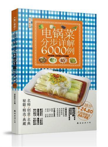 电锅菜分步详解6000例