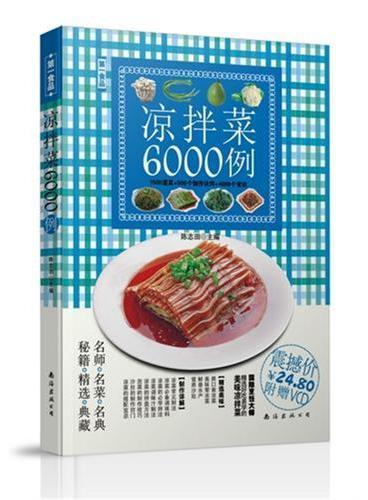 凉拌菜6000例