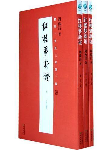 红楼梦新证(精印一九五三年第一版/珍藏纪念版)