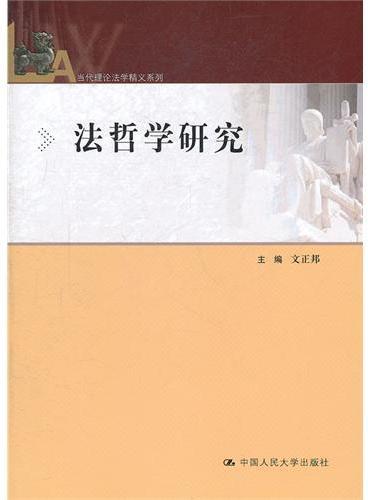 法哲学研究(当代理论法学精义系列)