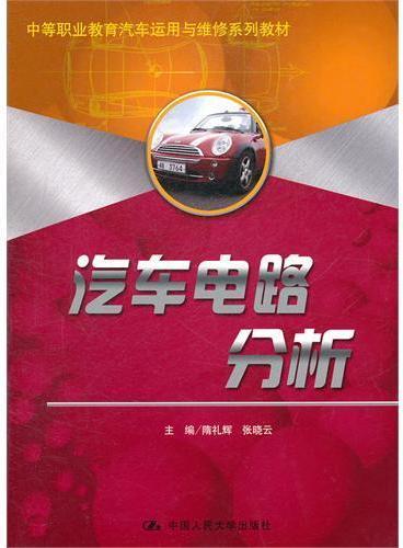 汽车电路分析(中等职业教育汽车运用与维修系列教材)