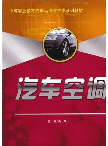 汽车空调(中等职业教育汽车运用与维修系列教材)