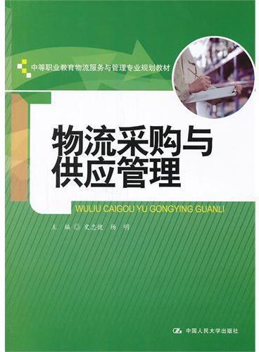 物流采购与供应管理(中等职业教育物流服务与管理专业规划教材)