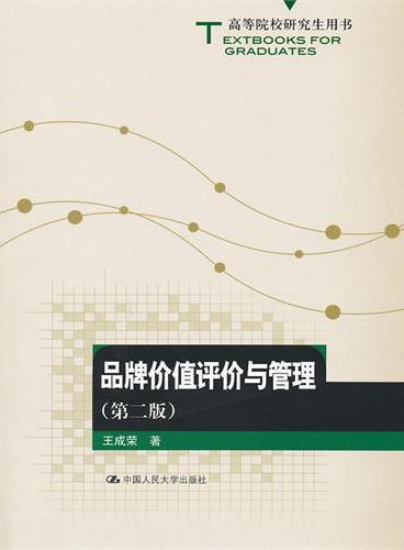 品牌价值评价与管理(第二版)(高等院校研究生用书)