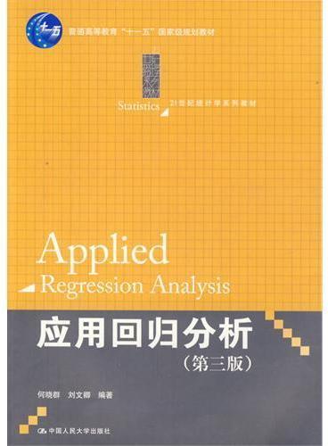 """应用回归分析(第三版)(21世纪统计学系列教材;""""十一五""""国家级规划教材)"""