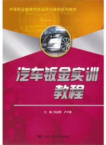 汽车钣金实训教程(中等职业教育汽车运用与维修系列教材)