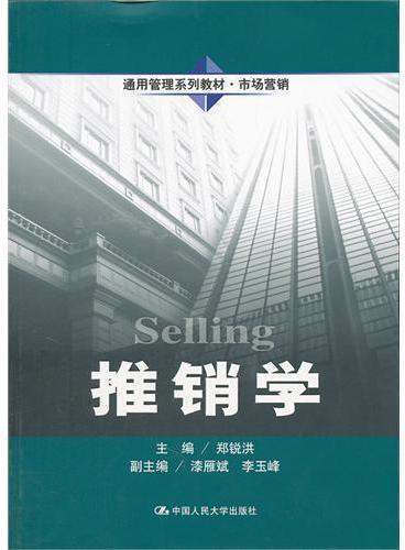 推销学(通用管理系列教材·市场营销)