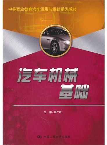 汽车机械基础(中等职业教育汽车运用与维修系列教材)